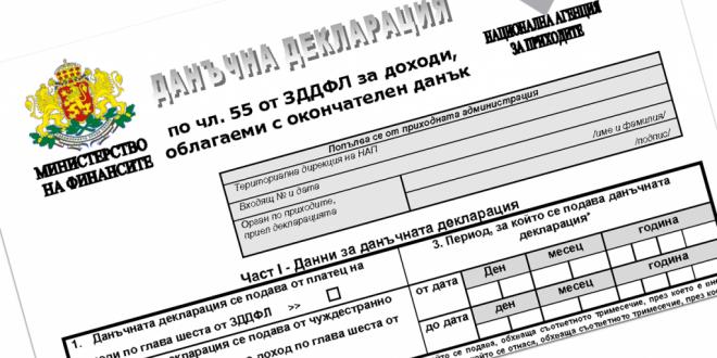 НАП възстановява по-бързо данък по декларации с баркод