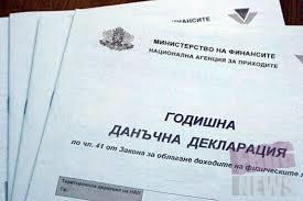 Декларираме пред НАП получени или предоставени парични заеми