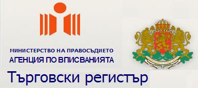 Напомняне за публикуване на ГФО за 2014г. в Агенция по Вписванията